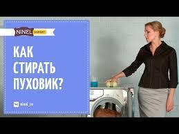 Как стирать <b>пуховик</b>. Как постирать <b>пуховик</b> в домашних условиях.