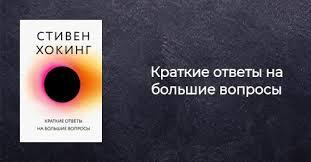 <b>Книга Краткие ответы</b> на большие вопросы Стивен Хокинг ...