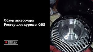 <b>Ростер для курицы</b> Weber GBS. Обзор аксессуара - YouTube