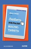 Зицер <b>Дима</b> — интернет-магазин OZON.ru