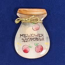 Купить Магнит <b>Мешочек</b> здоровья <b>селенит</b> Россия <b>5</b>,<b>5</b> см ...