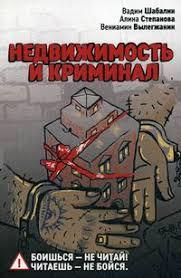 Недвижимость и криминал - Шабалин В.Г., Степанова А ...