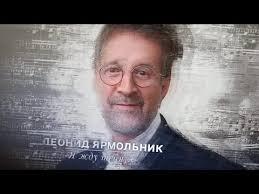 <b>Стихи</b> Агутина «Я <b>жду тебя</b>...» читает Леонид Ярмольник ...