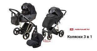 Детские <b>коляски</b> Adamex <b>3 в</b> 1 - Официальный дилер!