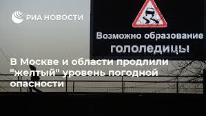"""В Москве и области продлили """"желтый"""" уровень погодной ..."""