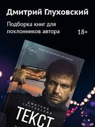 Дмитрий <b>Глуховский</b>