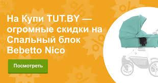 Купить Спальный блок Bebetto Nico в Минске с доставкой из ...