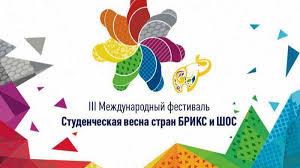 Программа фестиваля «Студенческая <b>весна</b> стран БРИКС и ...