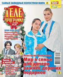 <b>Редакция журнала Телепрограмма</b>, книга <b>Телепрограмма</b> 01-2018
