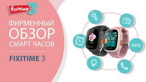 Обзор на детские часы с gps <b>FixiTime 3</b>: 2 камеры и сенсорный ...