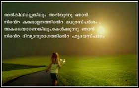 Love Proposal Quotes In Malayalam. QuotesGram via Relatably.com