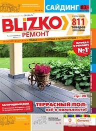 BLIZKO Ремонт Екатеринбург от 03.07.2014 № 26(397) by ...