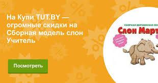Купить <b>Сборная модель</b> слон <b>Учитель</b> в Минске с доставкой из ...