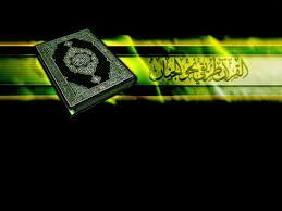 قران مجید,
