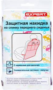 <b>Накидка</b> для авто на <b>сиденье защитная</b> с карманом 879 – купить ...