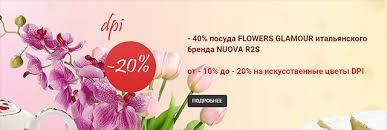 Скидки на посуду FLOWERS GLAMOUR и <b>искусственные цветы DPI</b>