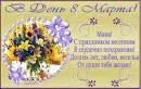 Мама 8 марта открытка