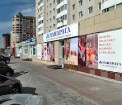 Магазин на ул. Университетская,31 — Магазины и прокат ...