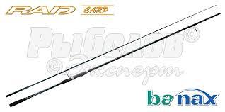 <b>RAD</b> CARP Купить Карповые <b>удилища Banax</b>