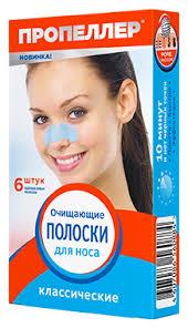 Пропеллер <b>очищающие полоски</b> для <b>носа</b> Классические — в ...