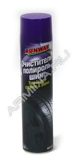 <b>Очиститель</b>-<b>полироль шин RUNWAY</b> RW6127 аэрозоль, 650 мл /12
