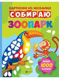 Собираю зоопарк: <b>книга</b>-картинка <b>Феникс</b>-Премьер 4042758 в ...