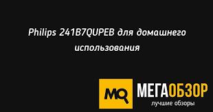 <b>Philips 241B7QUPEB</b> для домашнего использования - MegaObzor