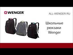 Видеообзор <b>школьных рюкзаков Wenger</b> со светотражающими ...