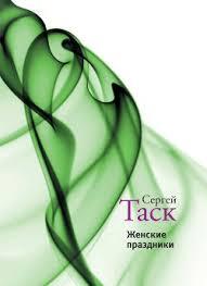 """Книга """"<b>Женские</b> праздники (сборник)"""" - <b>Таск Сергей</b> - Читать ..."""