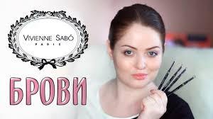 Обзор на <b>карандаши для бровей</b> от <b>Vivienne</b> Sabo - YouTube