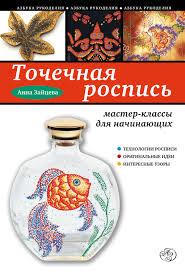 <b>Анна Зайцева</b>, Точечная <b>роспись</b>. Мастер-классы для ...