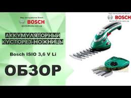 <b>Аккумуляторный кусторез</b>-<b>ножницы Bosch</b> ISIO 3.6 V-Li - YouTube