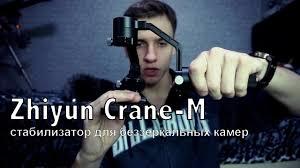Zhiyun Crane M <b>стабилизатор для</b> беззеркальных камер - YouTube