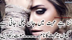 Urdu Poetry Love Images Vol-4 | Poetry via Relatably.com
