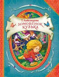 <b>Домовенок Кузька</b> (В гостях у сказки) • Александрова <b>Т</b>., купить ...