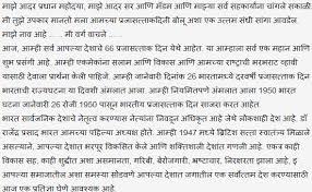 th republic day speech pdf in hindi english amp telugu   th  republic day speech essay in marathi