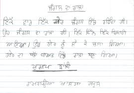 languages roadmaps to culture essay by pushap singh jhanji punjabi essay by pushap singh jhanji punjabi