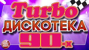 Turbo <b>ДИСКОТЕКА 90-х</b> ЛУЧШИЕ ТАНЦЕВАЛЬНЫЕ ТРЕКИ 23 ...