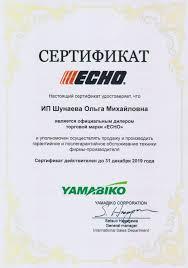 <b>Echo PAS</b>-<b>Power Pruner насадка</b>-<b>высоторез</b> (Код: 00000001045)