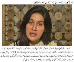 Shaista Wahidi Apologize for Blasphemy attempt in Morning Show. [View full size] - Shaista-Wahidi-Apologize-for-Blasphemy-attempt-in-Morning-Show