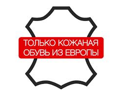 ЕвроОбувь интернет-магазин обуви и аксессуаров