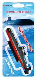 <b>Ароматизатор</b> для авто <b>AUTOSTANDART Подводная</b> лодка в ...