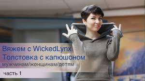 Вяжем с WickedLynx. <b>Толстовка с капюшоном</b>, часть 1 - YouTube