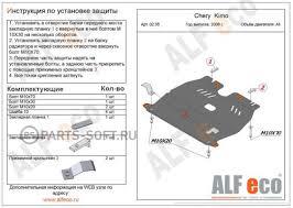 <b>Защита Картера и КПП</b> купить в Кемерово