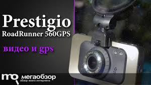 Обзор Prestigio RoadRunner 560GPS. <b>Видеорегистратор с GPS</b> ...