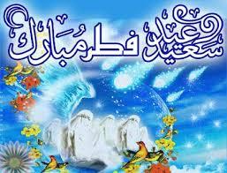 Image result for تبریک عید فطر