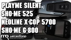 Сравнение Sho-Me G-800STR, Neoline X-COP 5700, <b>Playme</b> ...