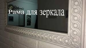 Рама для <b>зеркала</b> из <b>багета</b>(плинтуса потолочного).Самый ...