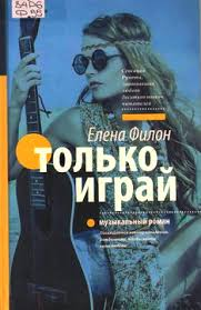 <b>Филон</b> Елена. «<b>Только играй</b>: музыкальный роман» » Зейская ...