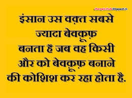 Wise Quote In Hindi | Quotespictures.com